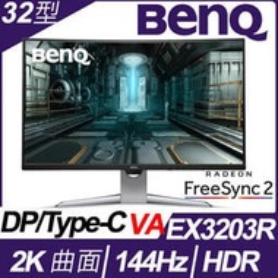 【2100電腦螢幕專售店 24小時到貨】BENQ EX3203R 曲面VA面板 2K 144HZ