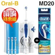 【特惠組★加碼送1年份噴嘴(ED17-4)】Oral-B 歐樂B ( MD20 ) 高效活氧沖牙機 -原廠公司貨 [可以買]