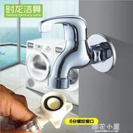 全銅西門子三星洗衣機水龍頭專用6分全自動滾筒轉接頭洗碗機龍頭『櫻花小屋』