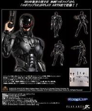 ☆HOBBYSKY玩具屋☆ 代購 日版 Play Arts改 PA改 Robocop 機器戰警 3.0