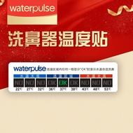 【opl3】Waterpulse健適寶洗鼻壺溫度貼(控溫帖)