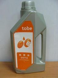 NISSAN/TOBE正廠DOT 4煞車油 X-TRAIL/Q-RV/TEANA/TIIDA/LIVINA