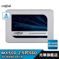 美光 MX500 500GB 2.5吋 SSD【快速出貨】Micron Crucial 500G 固態硬碟