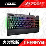 【ASUS 華碩】ROG Strix Flare 銀軸 Cherry RGB 機械式電競鍵盤