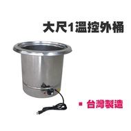 金馬牌溫控仙草外桶  燒仙草外桶 魯桶 溫控桶 隔水加熱