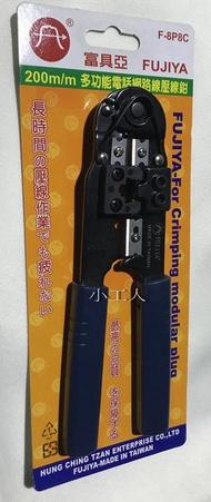 多功能電話網路線壓線鉗 可壓8P8C網路電話線 網路壓線鉗 電話壓線鉗 台灣製造 品質保證