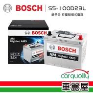 【BOSCH 博世】充電制御式電瓶 S5-100D23L 銀合金_送安裝(車麗屋)