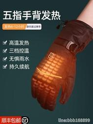 暖手寶 電熱手套電動車暖手把套冬季保暖USB充電暖手寶手指手背自發熱恒-盛行華爾街