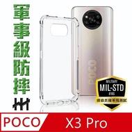 【HH】軍事防摔手機殼系列 POCO X3 Pro -6.67吋(HPC-MDPCX3PRO)