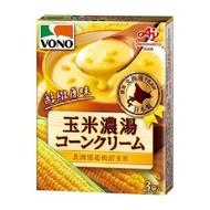VONO 醇緻原味 濃湯(玉米 19.2公克X3袋/盒)[大買家]