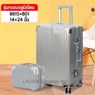 HANK กระเป๋าเดินทาง 20 24 28นิ้ว กระเป๋าเดินทางล้อลาก มีรุ่นกรอบอลูมิเนียม รุ่นซิป จับคู่กับกระเป๋าเครื่องสำอาง 14 นิ้ว Trolley bags Suitcase and cosmetic case 7705&881S