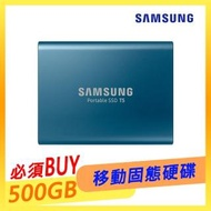 【SAMSUNG 三星】T5 500GB USB3.1移動固態硬碟 珊瑚藍 星睿奇公司貨(MU-PA500B/WW)
