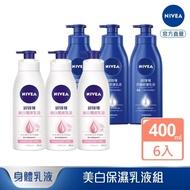 【妮維雅】美白潤膚乳液400ml*3+妮維雅深層修護潤膚乳液400ml*3