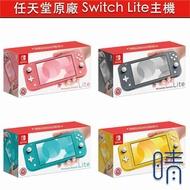 全新現貨 Switch Lite主機 台灣公司貨 Nintendo Switch 主機