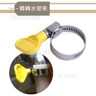 【九元生活百貨】轉轉水管束 水管束環 免工具水管夾 水管固定