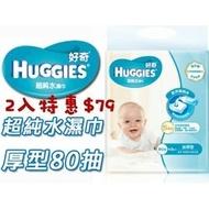 HUGGIES好奇純水嬰兒濕紙巾80抽加厚/一般型-現貨