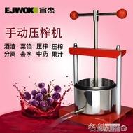 手動榨汁機 不銹鋼多功能壓榨機 葡萄酒渣汁分離工具 手動壓榨機 廚房集水器 名創家居DF