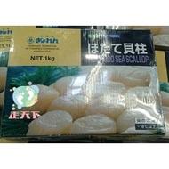 【走天下】Costco 好市多 代購 日本 北海道 冷凍 野生干貝 (每盒1kg/約16-20顆)/干貝/北海道干貝/