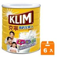 克寧 高鈣全家人奶粉 2.3kg (6入)/箱