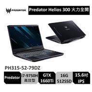 ACER宏碁 Predator PH315 52 79DZ 九代i7/GTX1660Ti/512PCIe/144Hz筆電
