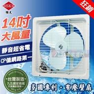 含稅 順光 JFB-14 壁式通風扇 有壓壁扇 通風機 鋼板吸排兩用窗型排風扇 抽風扇「九五居家」抽風機 排風機 電風扇