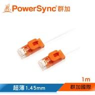 【福利品】群加 Powersync CAT.6 超薄1.45mm網路線 扁線  (C65B1FLW)
