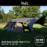 NTG64 努特NUIT 獨角仙 黑膠 鋁合金一房一廳六人帳(780x500cm) 頂級耐水壓 鐵氟龍塗層