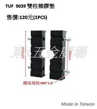 東e五金廣場~~TUF-9039 雙柱頂車機用橡膠墊 雙柱腳墊 雙柱頂高機用 橡膠墊 黑龜墊 雙柱橡膠墊
