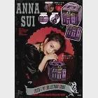 ANNA SUI秋冬時尚特刊2020:附化妝包(ANNA`S PRECIOUS SHOP)