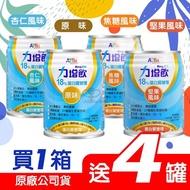 【Affix 艾益生】力增飲18%蛋白質管理 237mlx24罐/箱(加贈4罐)