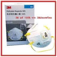(10 ชิ้น/กล่อง) 3M รุ่น 8210V วาล์วหน้ากากป้องกันฝุ่น ละออง มาตรฐาน N95 8210