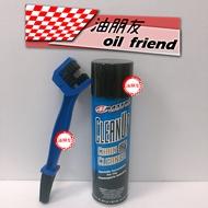 -油朋友- gogoro美式馬 鏈條油 鏈條蠟 鏈條清潔劑 福士鍊條油 MAXIMA 清潔 GOGORO  鍊條清潔劑 清潔組