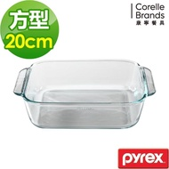 【美國康寧 Pyrex】正方形烤盤20cm