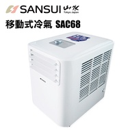 SANSUI山水 移動式冷氣 SAC68