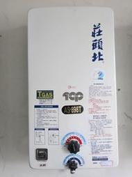 ♥恆利二手家電買賣♥ 天然瓦斯熱水器/屋外型 二手熱水器/中古熱水器