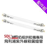 [配件組] 山多力 SL-6099 奶瓶烘乾機 專用紫外線殺菌燈管2入組(飛利浦TUV 6W G6 T5)