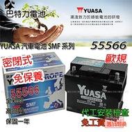 (巴特力)湯淺 YUASA 55566 免保養 SMF 完全密閉式歐系車種高性能 免加水汽車電池 FOCUS PASSAT 206