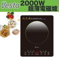 Vesta - 2000W 超薄電磁爐 - VV-20IC (3級能源標籤)