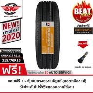 BRIDGESTONE ยางรถยนต์ 215/70R15 (ล้อขอบ15) รุ่น Duravis R611 1 เส้น (ยางใหม่กริ๊ปปี 2020)