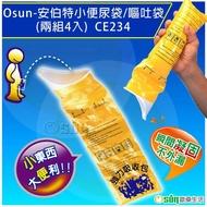 【Osun】安伯特小便尿袋/嘔吐袋(兩組4入-CE234)