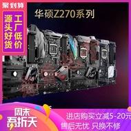 Asus華碩PRIME Z270-A Z270P Z270F Z270AR Z270主板支持魔改9代