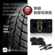 BuBu車音響管【ORO W401】無線胎壓偵測器 通用型 胎內式 胎壓/胎溫/電壓 即時監測 台灣製