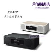 YAMAHA 山葉 TSX-B237 桌上型音響 (台灣山葉公司貨)