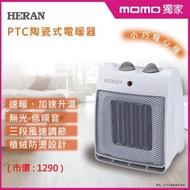 【HERAN 禾聯】攜帶型速暖陶瓷電暖器(HPH-14M12D)