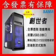 內贈3個12公分風扇~含發票有保障~視博通 SAMA SAJZ001B 創世者(全透側) 電腦機殼