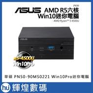 Asus Asus Pn50 - 90ms0221 Win10pro Commercial Mini Pc Ryzen5 4500u / 8g / 256g