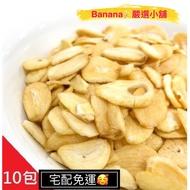 【宅配免運】❤️國宴御用雲林莿桐香蒜脆片組 35公克(10包)