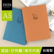 珠友 BC-50396 A5/25K 2020年直式週誌/週計劃/日誌手帳行事曆/甘特圖-補充內頁