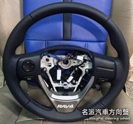 【名派汽車方向盤】Toyota RAV4 方向盤 手工縫製 牛皮翻新 三色線/方向盤套 方向盤皮套 豐田