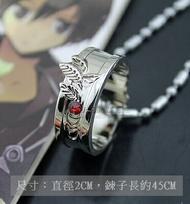【憶童趣】動漫 刀劍神域 戒指項鍊 情侶項鍊